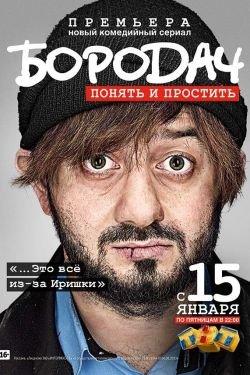Сериал Бородач 2 сезон (1, 2 серия) дата выхода
